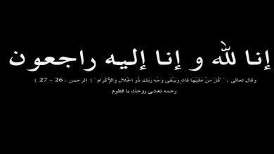 صورة الموت يفجع النجم سعد لمجرد