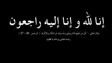 صورة بعد أمينة رشيد.. الساحة الفنية المغربية تودع هذا النجم