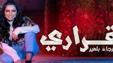 """صورة رجاء بلمير تتربع على عرش """"الطوندونس"""" بأغنية """"قراري"""""""