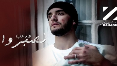 """صورة في عيد الحب.. البهاوي يتفوق على الرابور مسلم بموقع """"يوتيوب""""-فيديو"""