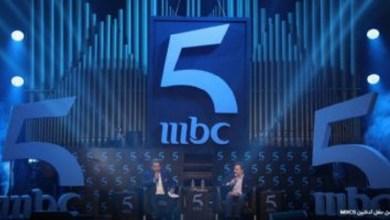 صورة MBC5.. الجمهور المغربي على موعد مع مفاجأة