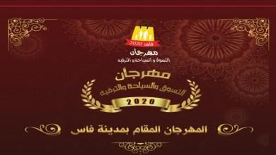 """صورة لأول مرة بالمغرب.. مهرجان """"التسوق والسياحة والترفيه"""" يستضيف أشهر النجوم"""