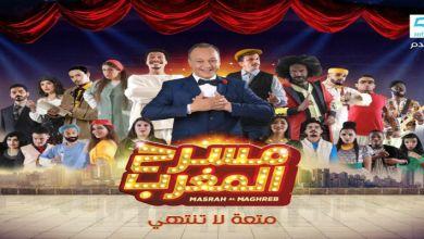"""صورة """"MBC5"""" تكشف موعد العروض التلفزيونية لـ """"مسرح المغرب"""""""