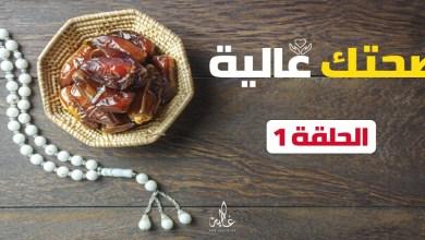 صورة صحتك غالية.. كيف يمكنك تجنب الشعور بالجوع والعطش في رمضان؟ -فيديو