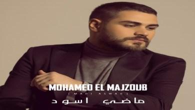 """صورة بالصور والفيديو.. كواليس ماضي محمد المجذوب """"الأسود"""""""