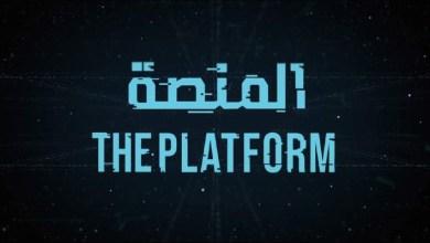 صورة مسلسل عربي يتصدر قائمة الأعلى مشاهدة على نتفلكس