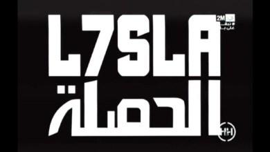 """صورة بسبب عيوش.. أبطال """"الحصلة"""" يشتكون من عدم تسلمهم لأجورهم"""