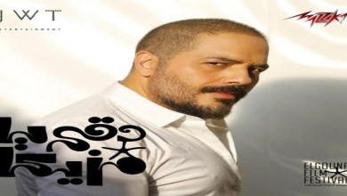 """صورة بالفيديو.. رامي عياش يطلق كليب """"دقي يا مزيكا"""""""