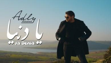 """صورة محمد عدلي يغرد خارج السرب بـ """"يا دنيا"""""""