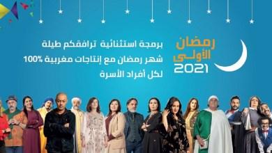 """صورة القناة """"الأولى"""" تحصد نجاحا جديدا في شهر رمضان"""