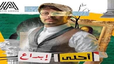 صورة حاتم عمور يفاجئ جمهوره من جديد