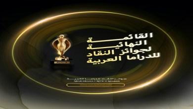 صورة جوائز النقاد للدراما العربية.. صدمة كبيرة لمحمد رمضان وأحمد السقا بعد إعلان القائمة النهائية