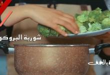 صورة شهيوة بالخف.. البروكولي لتعويض الحريرة في رمضان – فيديو