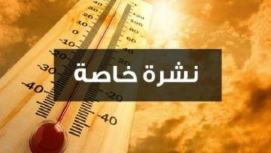 صورة نشرة خاصة.. موجة حر تضرب عدة مناطق مغربية