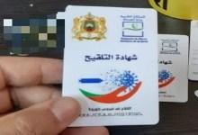 صورة رسميا.. الحكومة تقرر فرض جواز التلقيح لدخول الفضاءات العامة ومختلف المحلات التجارية