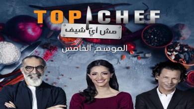 """صورة عشاق الطبخ في العالم العربي على موعد مع """"Top Chef"""""""