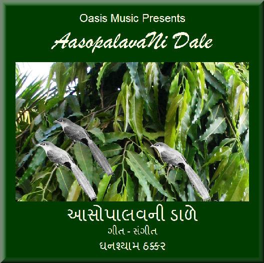 'AasopalavNi Dale' CD cover front