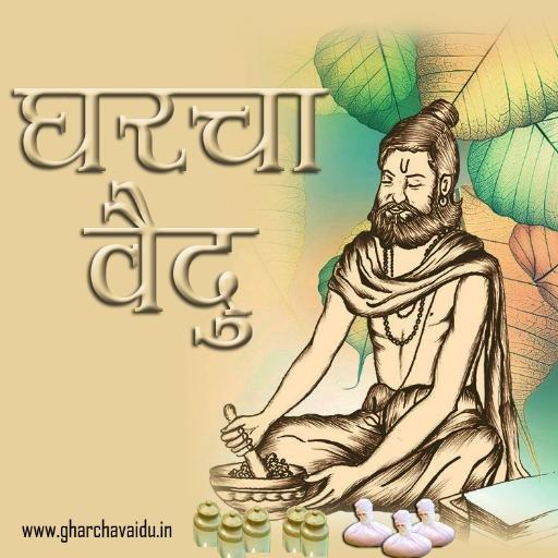 घरचा वैदू हिंदी में देखिए