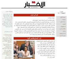 جريدة الأخبار - 2006