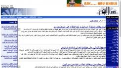 جريدة الأنوار - 2000