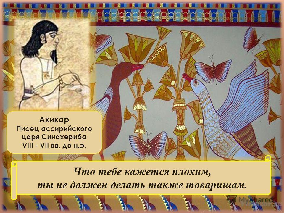 ahikar piset assiriskogo taria sinahariba