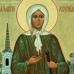 Молитва ко святой блаженной Ксении Петербургской.