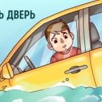 Как себя вести если машина тонет