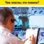 Почему нужно выключать электронные устройства в самолете?