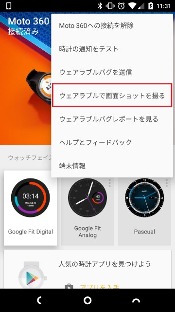 Android Wear-1