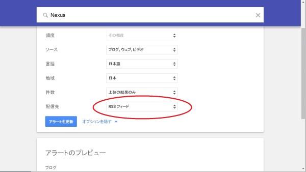 Google Alerts-1