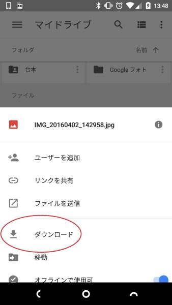 Google Drive-3