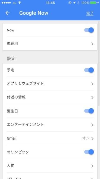 Google Now-2