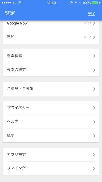 Google Now-4