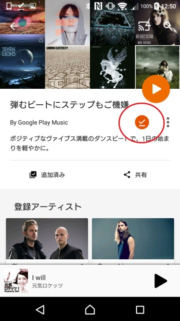Google Play Music-1