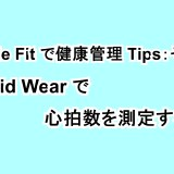 【Google Fitで健康管理Tips:その⑨】Android Wearで心拍数を測定する方法