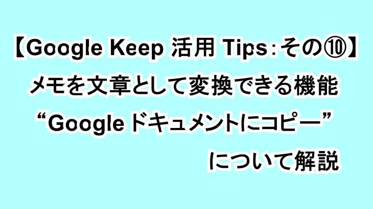 """【Google Keep活用Tips:その⑩】メモを文章として変換できる機能""""Google ドキュメントにコピー""""について解説"""