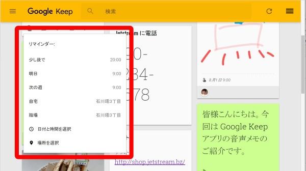 google-keep-2