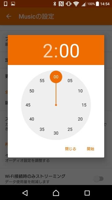 Google Play Music-2