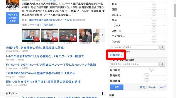 google-news-7