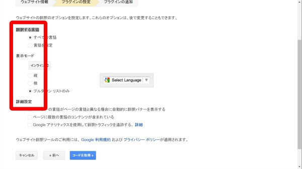 google-translate-5