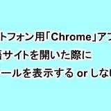 スマートフォン用「Chrome」アプリで外国語サイトを開いた際に翻訳ツールを表示するorしない設定