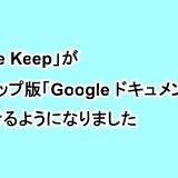「Google Keep」がデスクトップ版「Google ドキュメント」上で利用できるようになりました