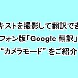 """テキストを撮影して翻訳できるスマートフォン版「Google 翻訳」アプリの""""カメラモード""""をご紹介"""