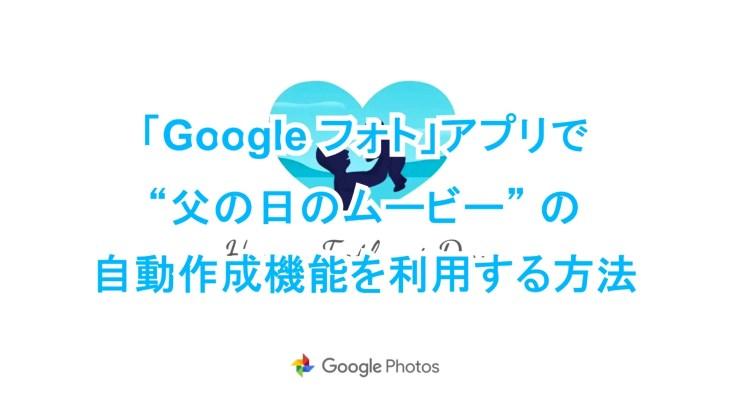 """「Google フォト」アプリで""""父の日のムービー""""の自動作成機能を利用する方法"""