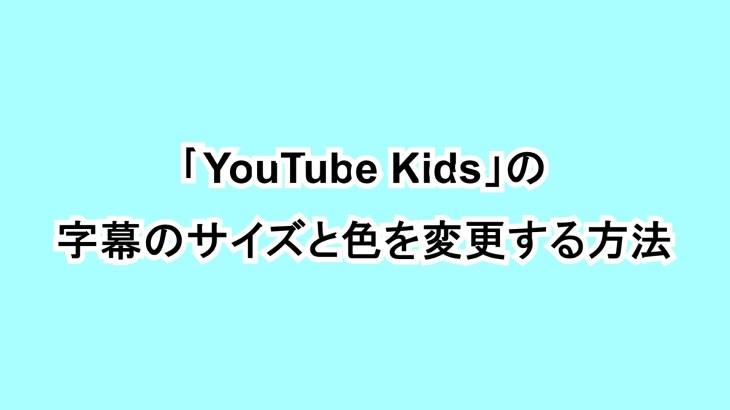 「YouTube Kids」の字幕のサイズと色を変更する方法