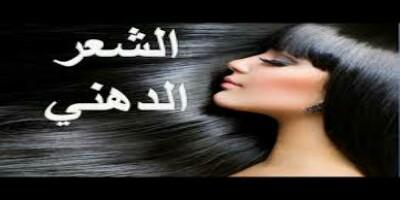 علاج الشعر الدهني الخفيف