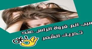 سبب الم فروة الراس عند تحريك الشعر