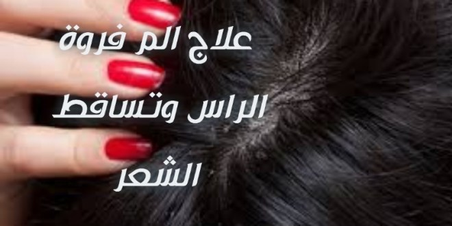علاج الم فروة الراس وتساقط الشعر