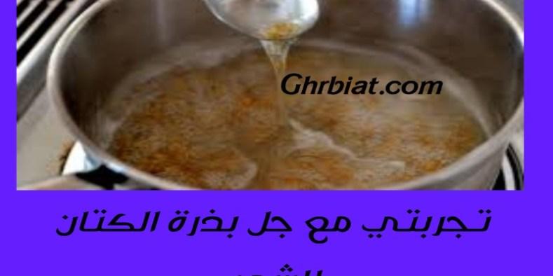 تجربتي مع جل بذرة الكتان للشعر غربيات موقع للمرأة العربية
