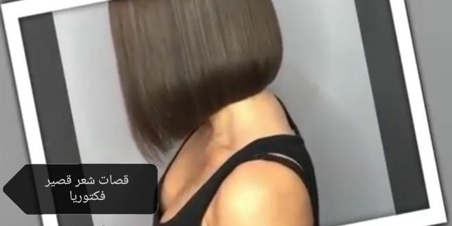 قصات شعر قصير فكتوريا